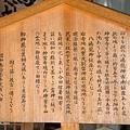 YTS_YTS_20180713_Japan Kyoto Kamigamo-jinja 日本京都上賀茂神社(賀茂別雷神社)/世界文化遺產/舞殿/陰陽石059_3A5A6356.jpg