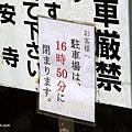 YTS_YTS_20180713_Japan Kyoto Ryoan-ji日本京都龍安寺/世界文化遺產/枯山水石庭002_3A5A9168.jpg