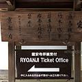 YTS_YTS_20180713_Japan Kyoto Ryoan-ji日本京都龍安寺/世界文化遺產/枯山水石庭013_3A5A9211.jpg