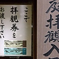 YTS_YTS_20180713_Japan Kyoto Ryoan-ji日本京都龍安寺/世界文化遺產/枯山水石庭039_3A5A9628.jpg