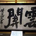 YTS_YTS_20180713_Japan Kyoto Ryoan-ji日本京都龍安寺/世界文化遺產/枯山水石庭041_3A5A9388.jpg