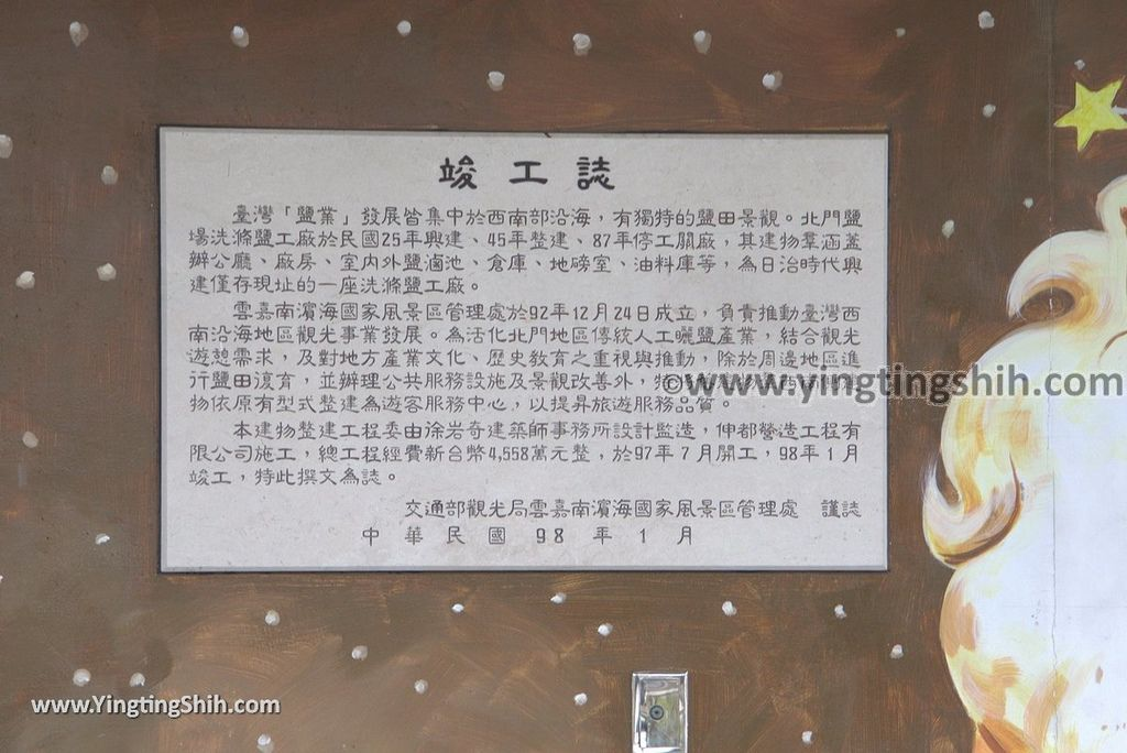 YTS_YTS_20180803_台南北門水晶教堂/井仔腳自行車道Tainan Beimen Crystal Church/Jingzijiao Bike Trail013_3A5A6069.jpg
