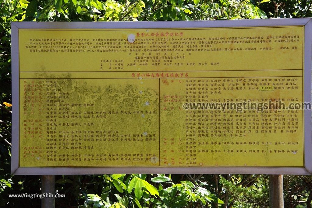 YTS_YTS_20181014_南投中寮仙峰日月洞/後壁山石頭廟Nantou Zhongliao Sun Moon Cave/Houbishan Stone Temple026_3A5A2567.jpg