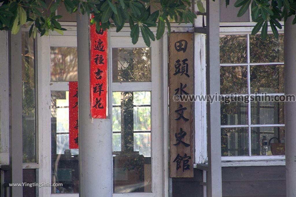 YTS_YTS_20181202_彰化田中田頭水文史館Changhua Tianzhong004_3A5A0500.jpg
