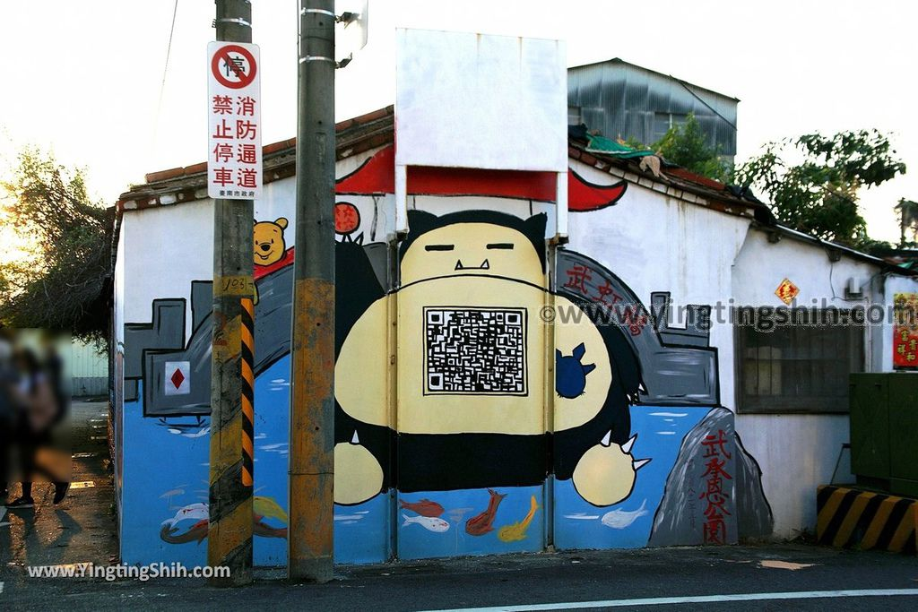 YTS_YTS_20190209_台南下營小熊維尼彩繪村Tainan Xiaying Winnie the Pooh painted village010_539A0354.jpg
