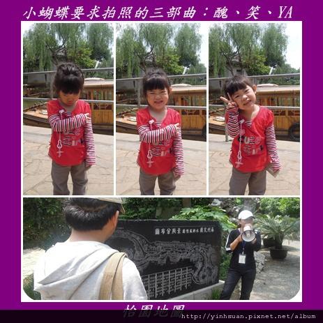 小蝴蝶在怡園的拍照三部曲.jpg