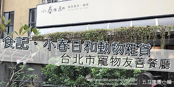 【食記】『小春日和』動物雜貨❤台北市寵物友善餐廳  | 五互集團小
