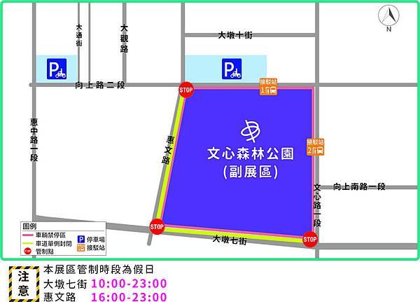副展區交通管制地圖_w1366