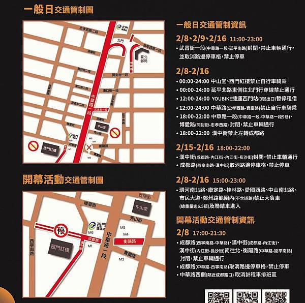 2020臺北燈節_交通管制DM_p0016