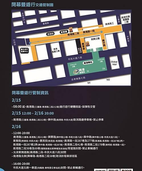 2020臺北燈節_交通管制DM_p0036
