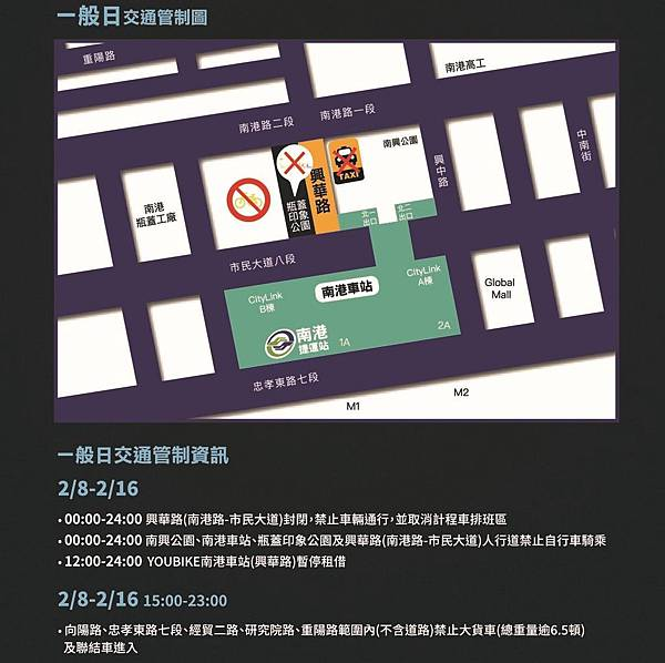 2020臺北燈節_交通管制DM_p0026