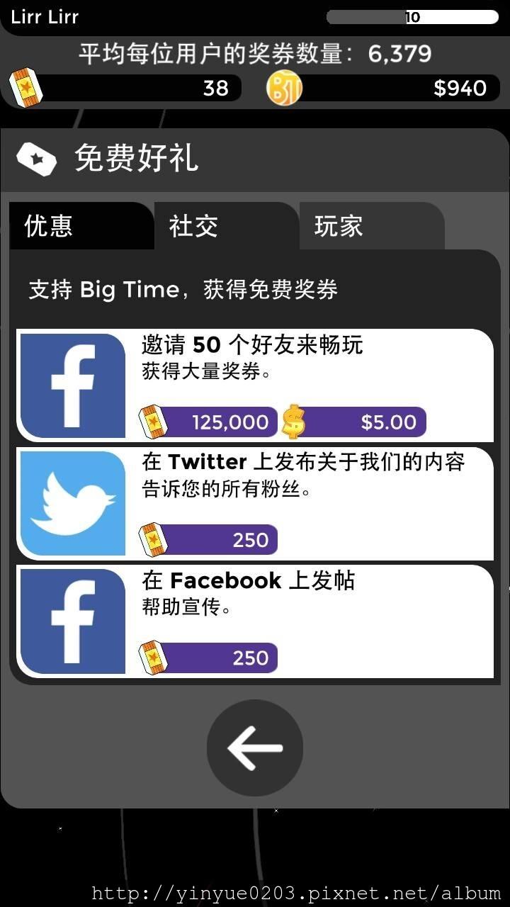 bigtime推特臉書分享