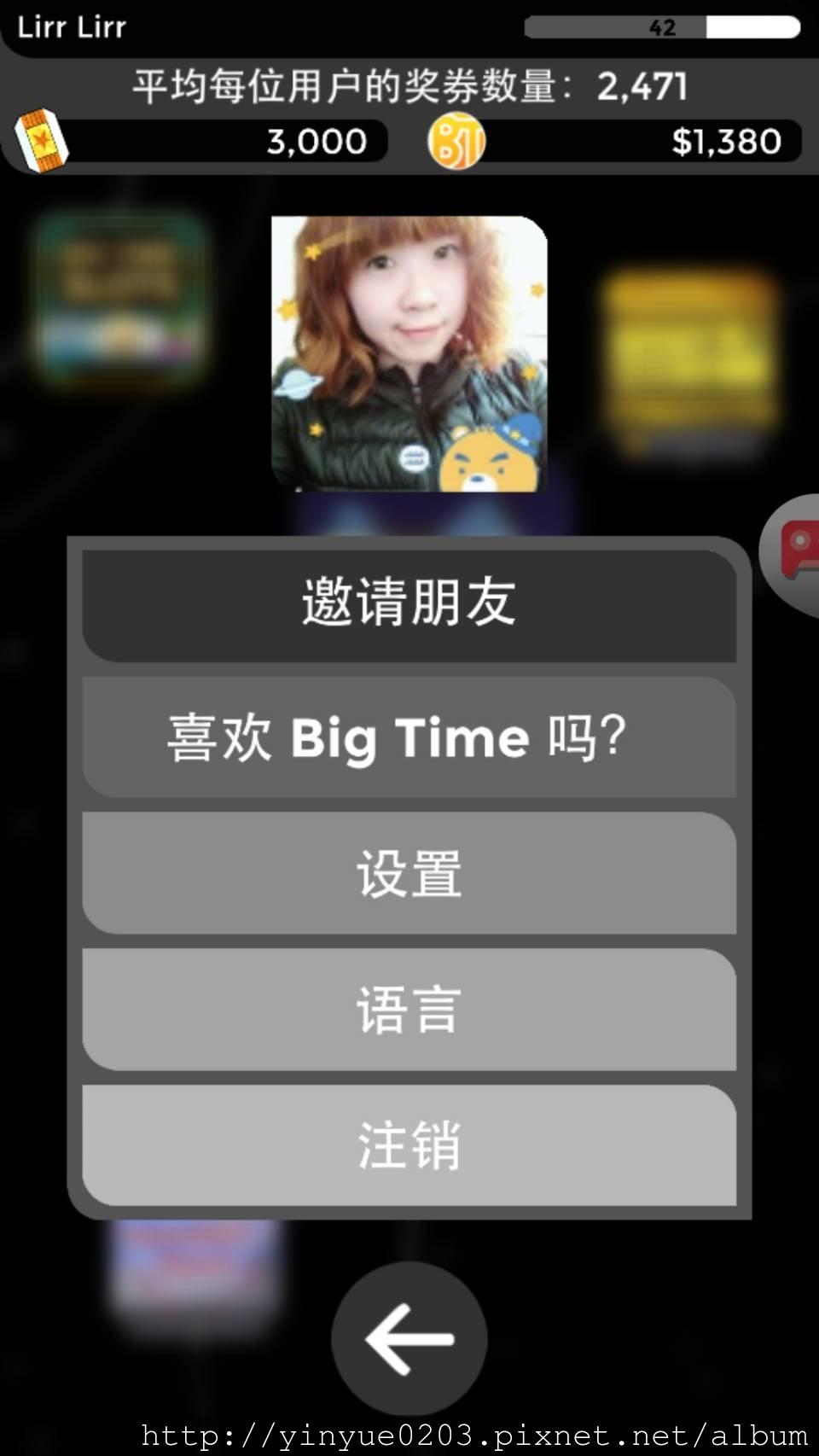 bigtime-改中文