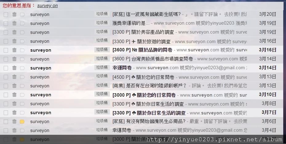 surveyon-信箱收問卷