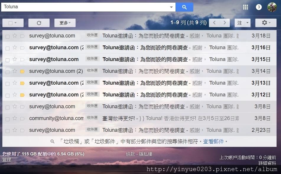 toluna-信箱收問卷