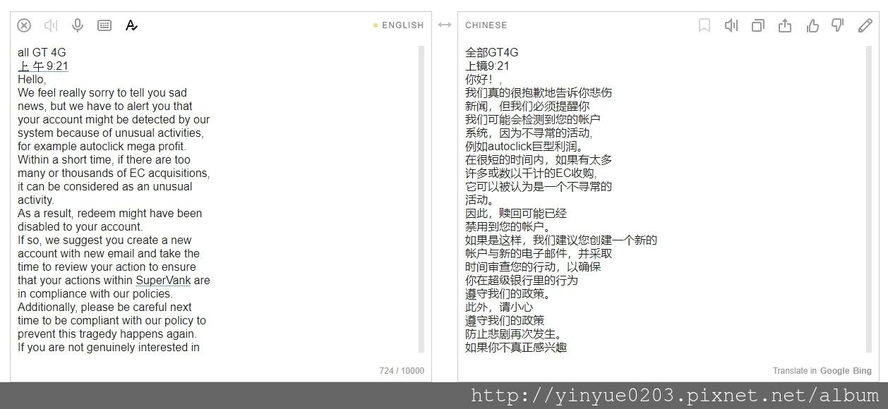 官方回覆信google翻譯