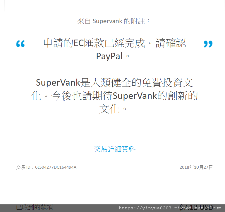 supervank提現紀錄