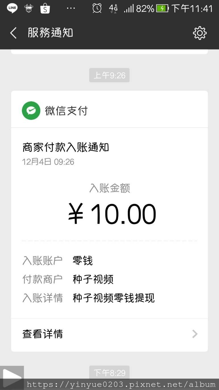 種子視頻-微信入帳10元通知