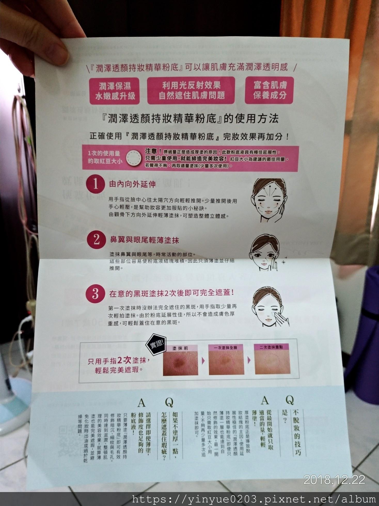 瑪珂蕾貝-潤澤透顏持妝精華粉底使用方法