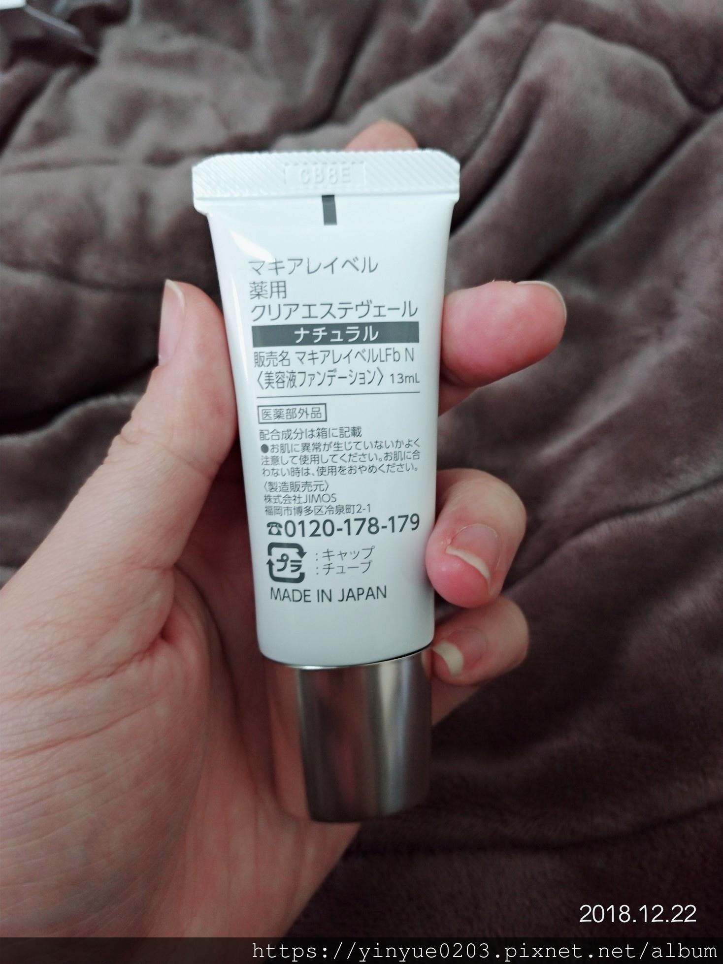 瑪珂蕾貝-潤澤透顏持妝精華粉底瓶身背面