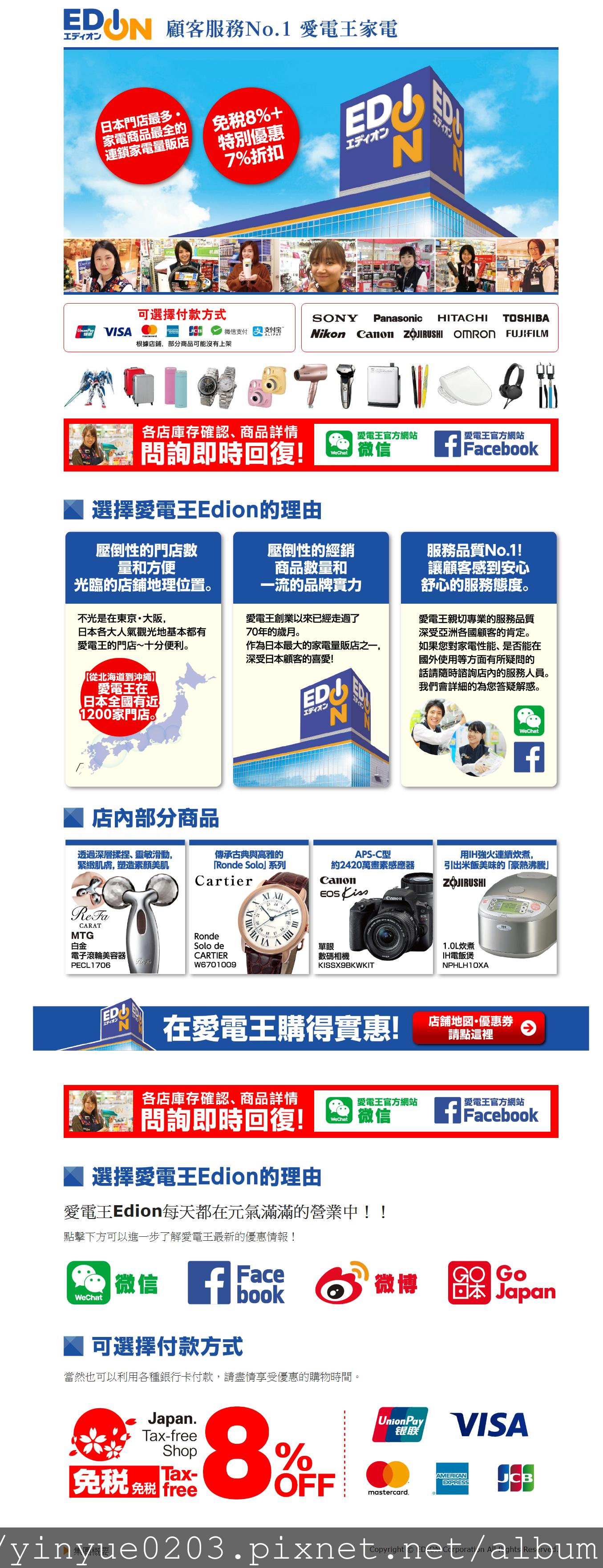 EDION愛電王介紹