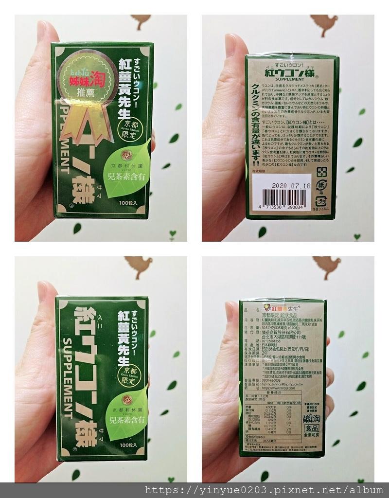 紅薑黃先生京都限定版包裝