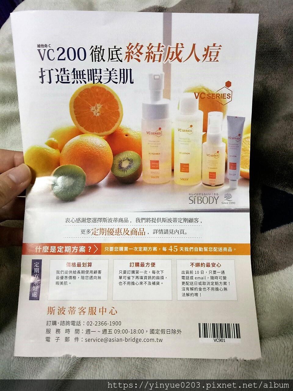 VC淨痘修復化妝水DM-2