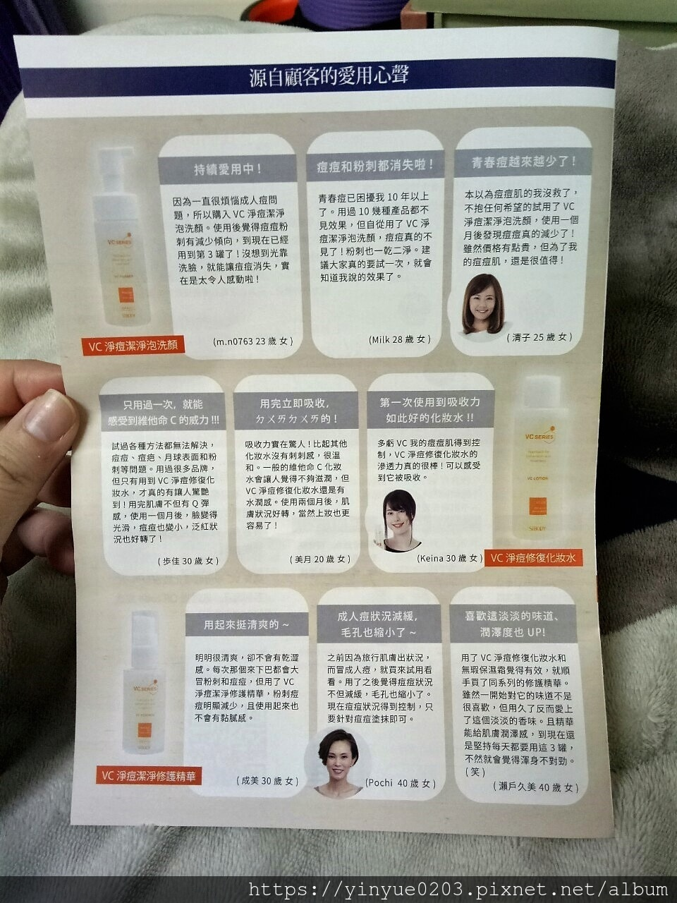 VC淨痘修復化妝水DM-3