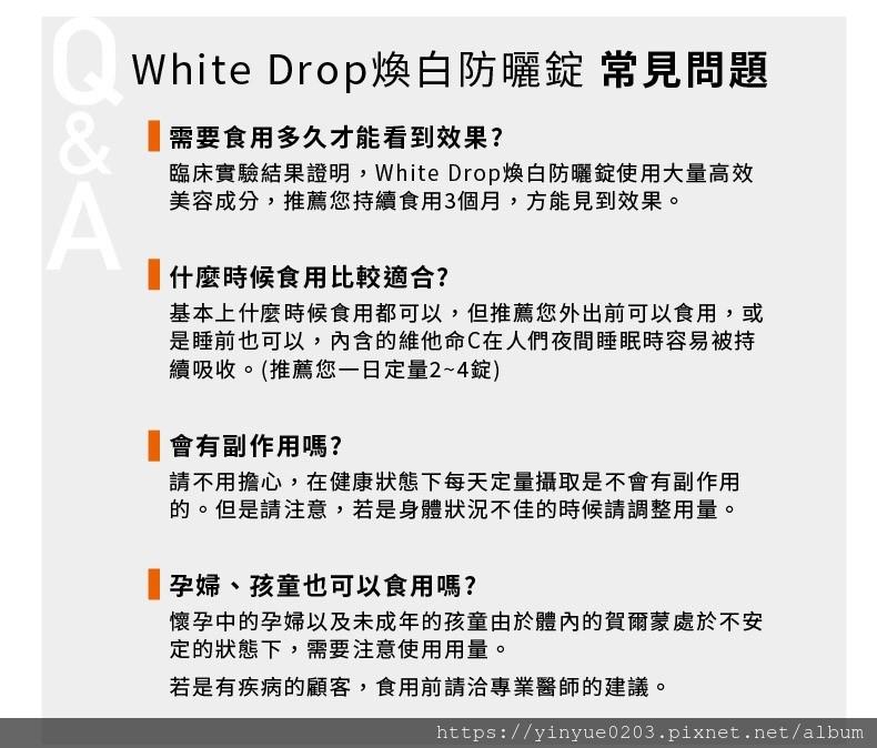 White Drop煥白防曬錠常見問題