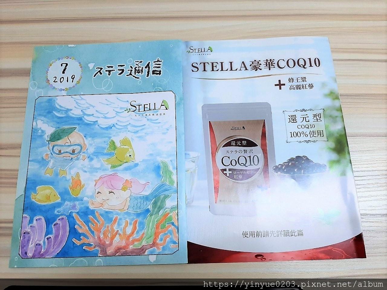 STELLA豪華COQ10附贈的期刊與使用說明