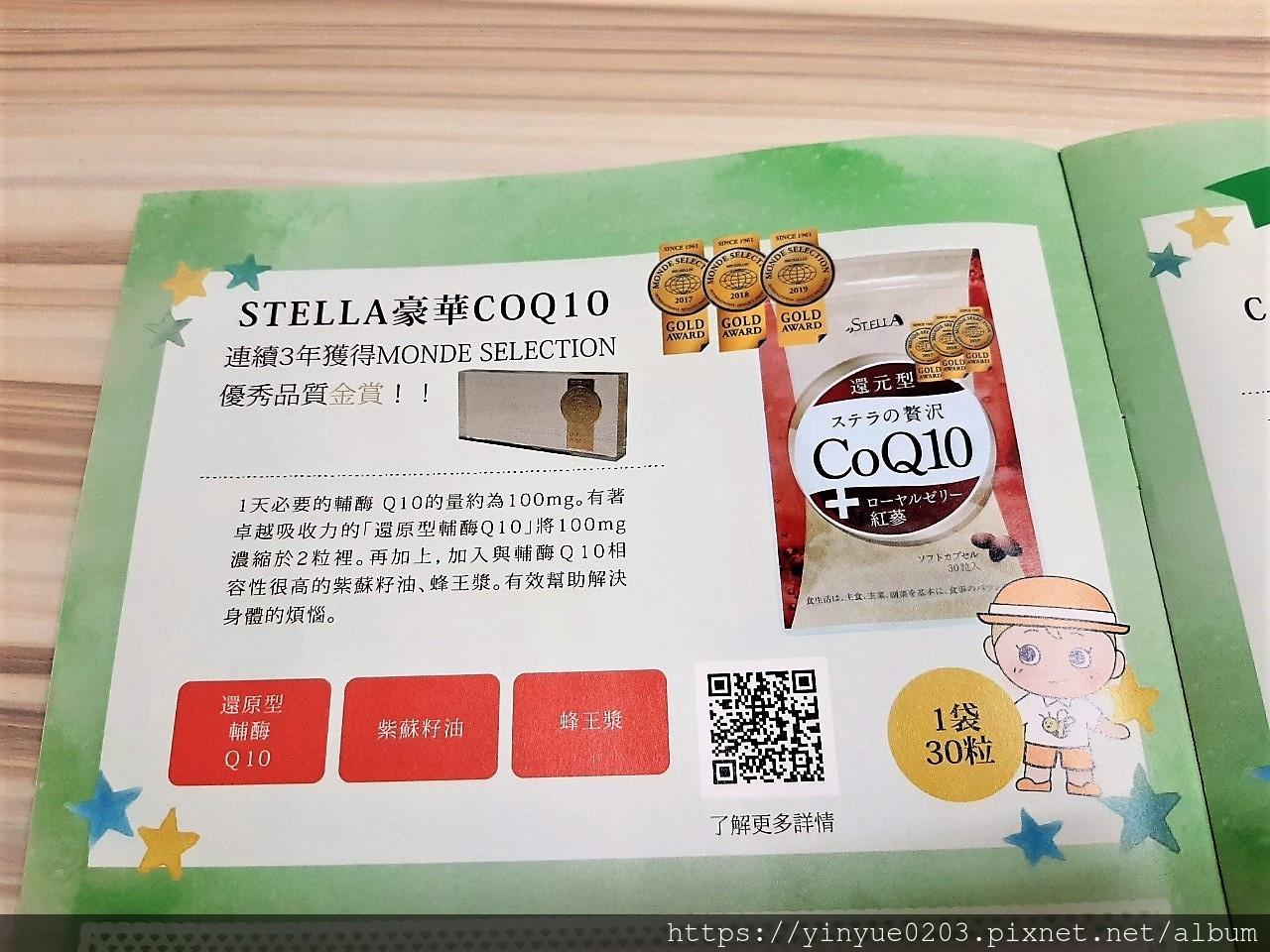STELLA豪華COQ10