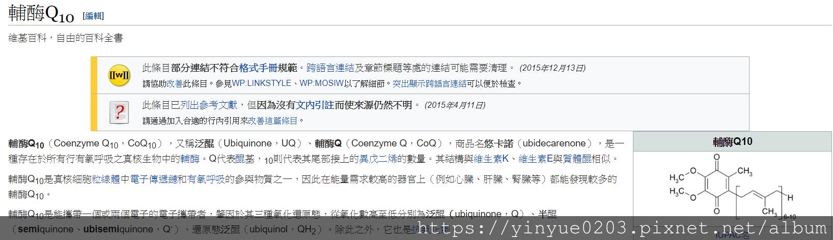 輔?Q10維基百科