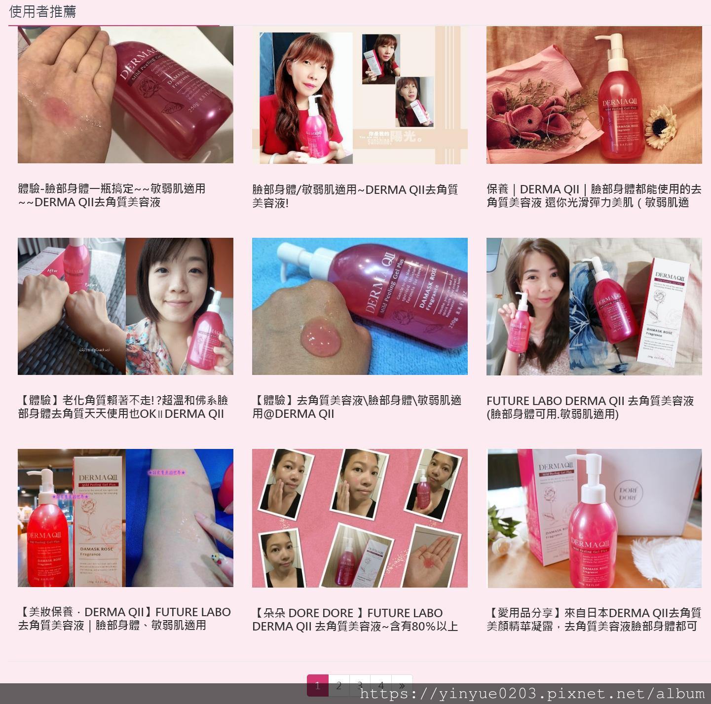 使用者推薦-日本熱銷抗老去角質 DermaQII 皇后玫瑰角質露 - 20200106