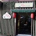 台北水都北投溫泉會館