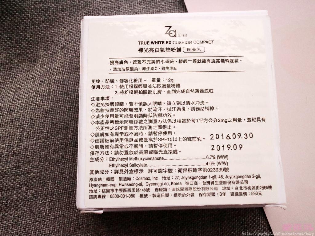 Za油光bye輕透妝前乳SPF25/PA+++&Za裸光亮白氣墊粉餅SPF30/PA++