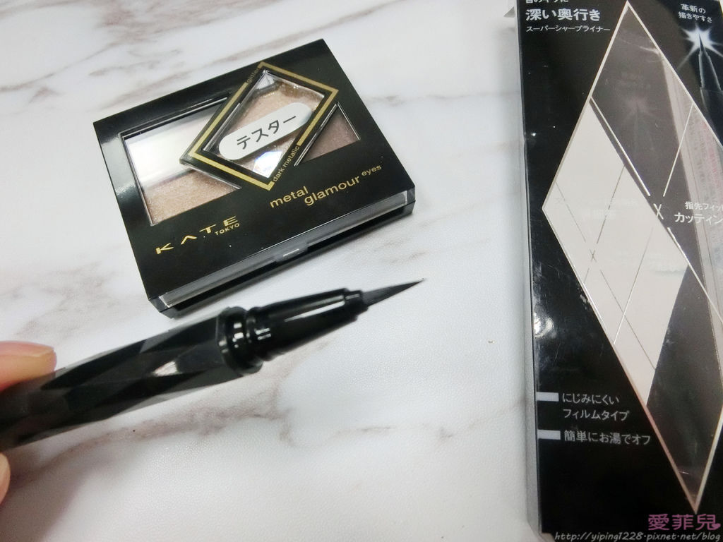 KATE奢光燦媚眼影盒 & KATE持久液體眼線筆