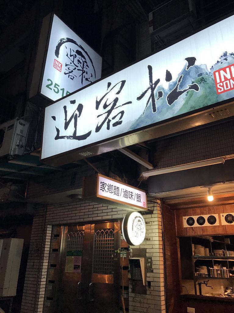 眷村菜/行天宮必吃/迎客松