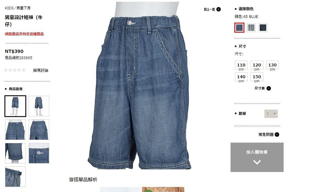 GU/百元時尚/百元OL穿搭