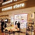 @cosme store必買
