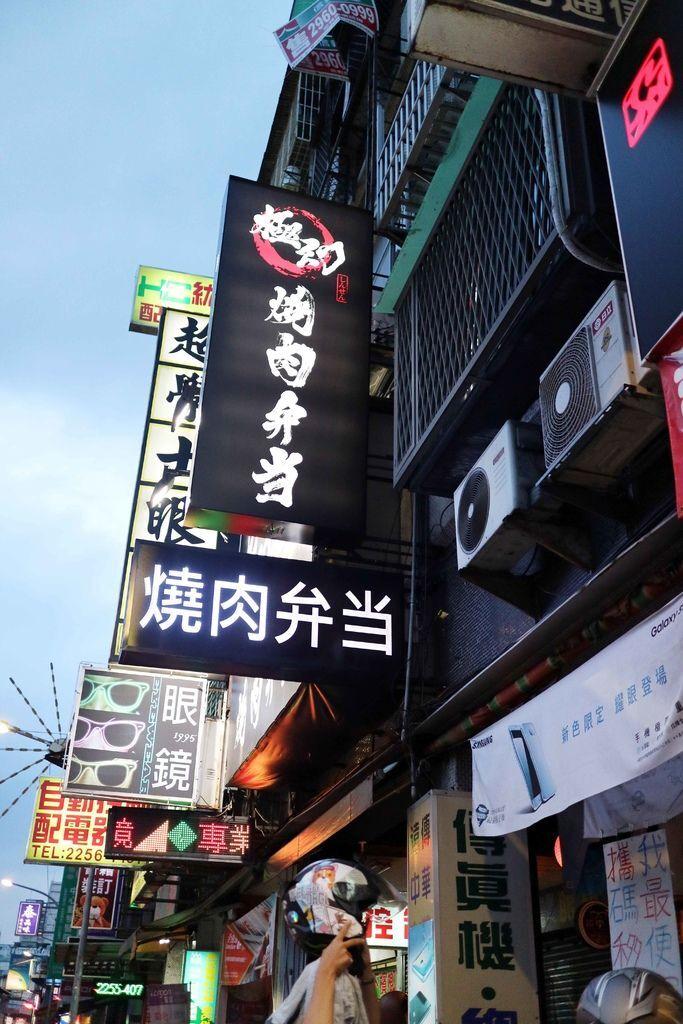 極幻燒肉弁当/波士頓龍蝦丼/板橋必吃