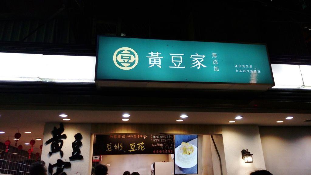 南機場必吃/南機場冰店/黃豆家