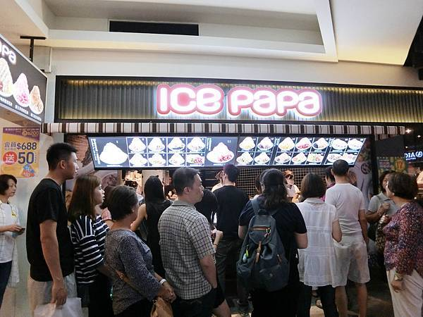 ICE PAPA/ㄒ