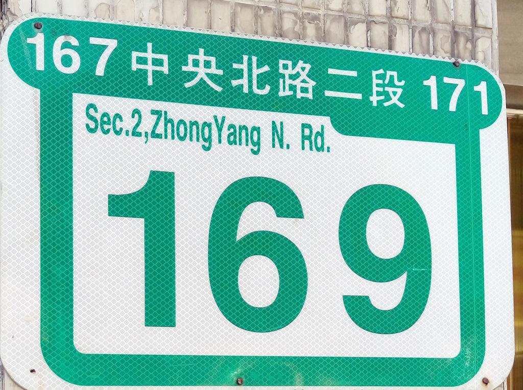 郭台銘吃的牛肉麵/金春發牛肉麵/北投必吃美食