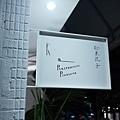 民生社區餐廳推薦/松果院子/蘋果塔/炸雞沙拉