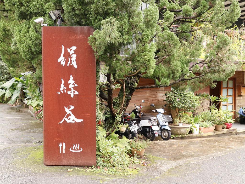 絹絲谷/陽明山無菜單料理/陽明山泡湯房間