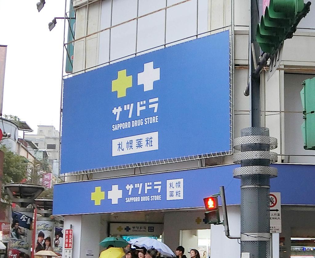 札幌藥妝/北海道必買/北海道美妝