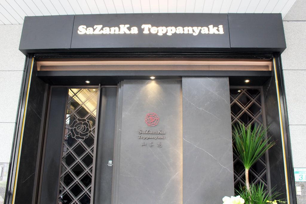 山茶花鐵板燒sazanka teppanyaki