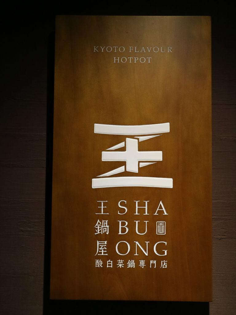 王鍋屋/酸白菜鍋推薦