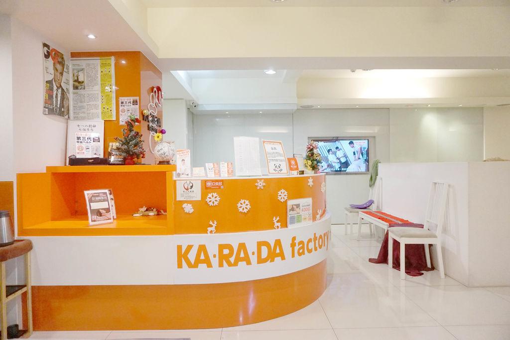 KA.RA.DA factory 身體工場