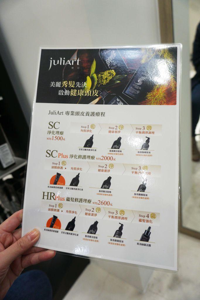 覺亞、juliArt、頭皮護理、Motivation、頭皮去角質